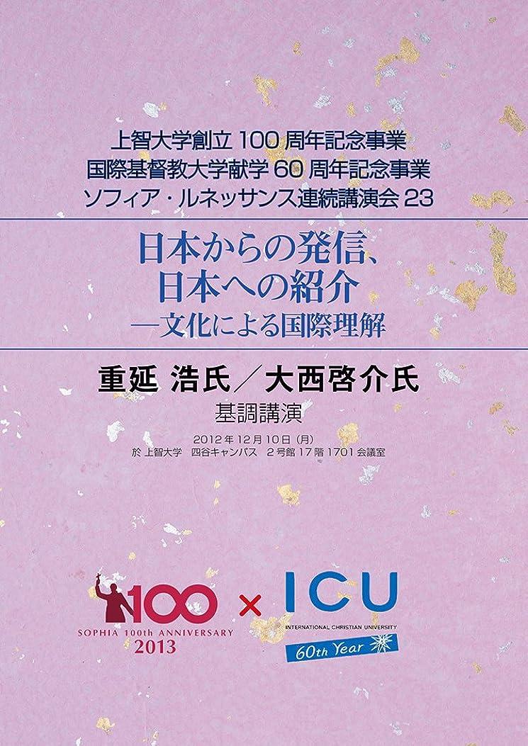 完全にアラバマエラー日本からの発信、日本への紹介ー文化による国際理解: ソフィア?ルネッサンス連続講演会23