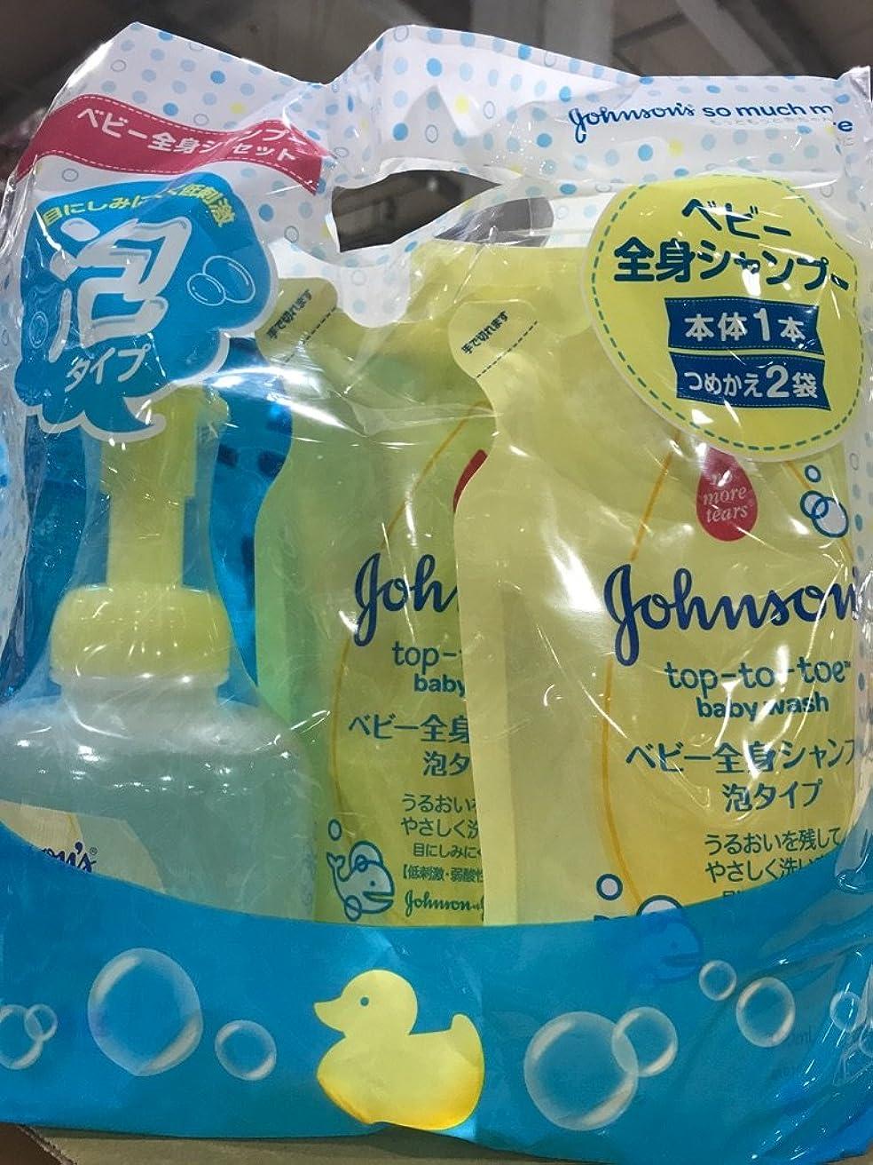 矩形住人ソーシャルJonson ジョンソンベビー ベビー全身シャンプー泡タイプ お徳用セット top to toe 本体1本 詰め替え用2袋