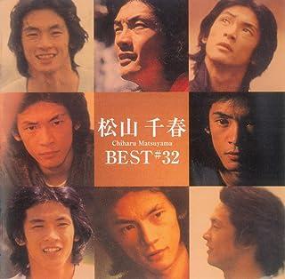 松山千春ベスト32