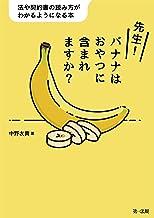 表紙: 先生!バナナはおやつに含まれますか?―法や契約書の読み方がわかるようになる本― | 中野 友貴