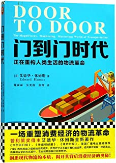 Door to Door: The Magnificent, Maddening, Mysterious World of Transportation (Chinese Edition)