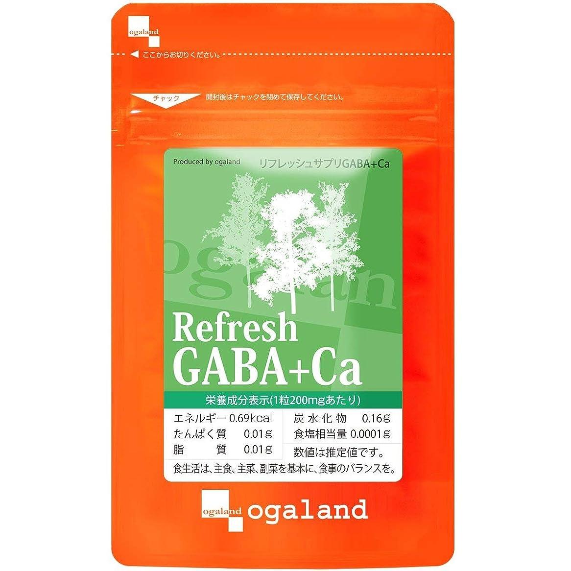 識別する近く政治家のリフレッシュサプリGABA+Ca (90粒/約1ヶ月分)