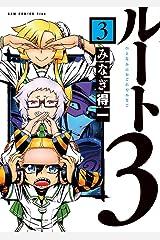 ルート3 3巻 (ガムコミックスプラス) コミック