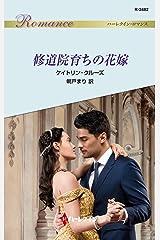 修道院育ちの花嫁 (ハーレクイン・ロマンス) Kindle版