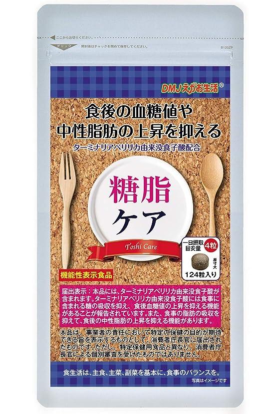 チャーターそれに応じて豚肉糖脂ケア [血糖値 サプリメント/DMJえがお生活] 糖質ケア 中性脂肪を下げる (機能性表示食品) 日本製 31日分