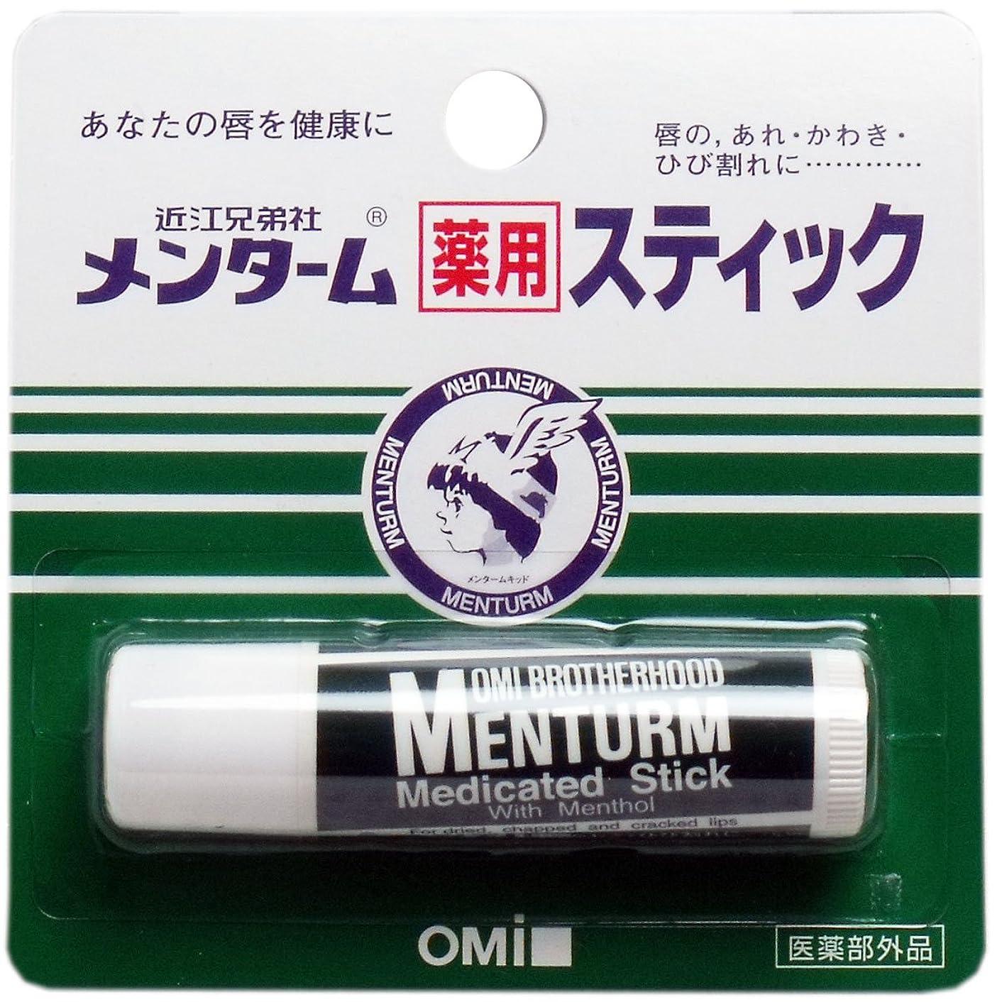 終了する免除半径【近江兄弟社】メンターム薬用スティック 4g ×5個セット