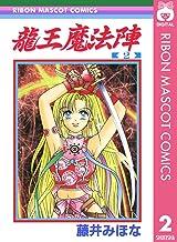 表紙: 龍王魔法陣 2 (りぼんマスコットコミックスDIGITAL) | 藤井みほな