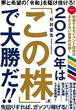 表紙: 2020年は「この株」で大勝だ!! | 杉村 富生