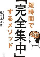 表紙: 短時間で「完全集中」するメソッド   佐々木正悟