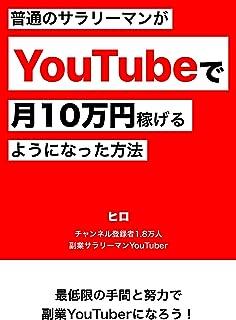 普通のサラリーマンがYouTubeで月10万円稼げるようになった方法: 最低限の手間と努力で副業YouTuberになろう!