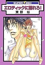 表紙: エロティックに溺れろ! (スーパービーボーイコミックス) | 東野裕