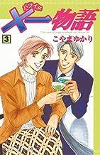 表紙: ×一物語(3) (Kissコミックス)   こやまゆかり