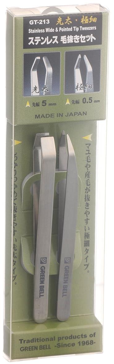 立派な感嘆山GT-213 ステンレス ぺア毛抜き