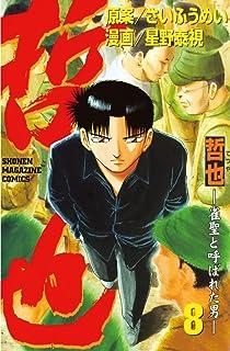 哲也~雀聖と呼ばれた男~(8) (週刊少年マガジンコミックス)