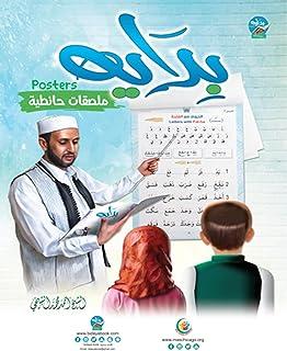 Bidaya Posters سلسلة بداية - ملهاداية