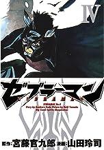 表紙: ゼブラーマン(4) (ビッグコミックス) | 山田玲司