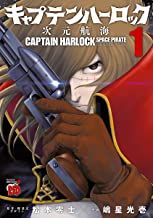表紙: キャプテンハーロック~次元航海~ 1 (チャンピオンREDコミックス)   嶋星光壱