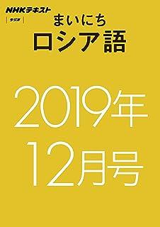 NHKラジオ まいにちロシア語 2019年12月号 [雑誌] (NHKテキスト)