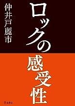 表紙: ロックの感受性 (立東舎) | 仲井戸 麗市