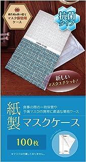 【日本製】【抗菌】紙製 マスクケース 和柄 三崩し 100枚 マスク ケース コート 紙 使い捨て 携帯