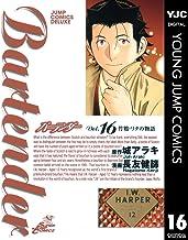 表紙: バーテンダー 16 (ヤングジャンプコミックスDIGITAL) | 城アラキ