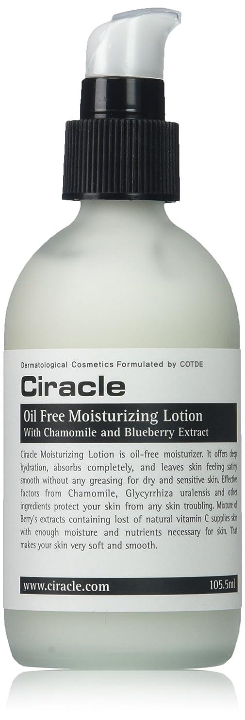解明メイト下線Ciracle Oil Free Moisturizing Lotion