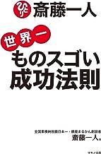 表紙: 斎藤一人 世界一ものスゴい成功法則 (CDなし) | 斎藤一人