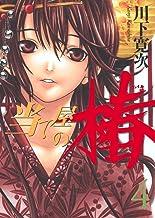 表紙: 当て屋の椿 4 (ジェッツコミックス)   川下寛次