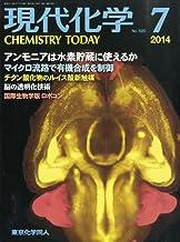 現代化学 2014年 07月号 [雑誌]