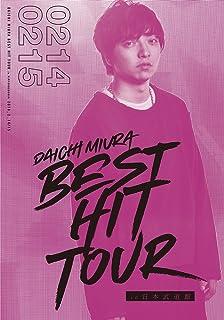 DAICHI MIURA BEST HIT TOUR in 日本武道館(DVD3枚組)(スマプラ対応)(2/14(水)公演+2/15(木)公演+特典映像)...