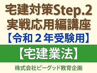 宅建Step.2 実戦応用編講座【令和2年受験用】