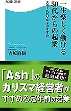 表紙: 一生楽しく働ける50代からの起業 スモールビジネスのすすめ (角川SSC新書) | 吉原 直樹