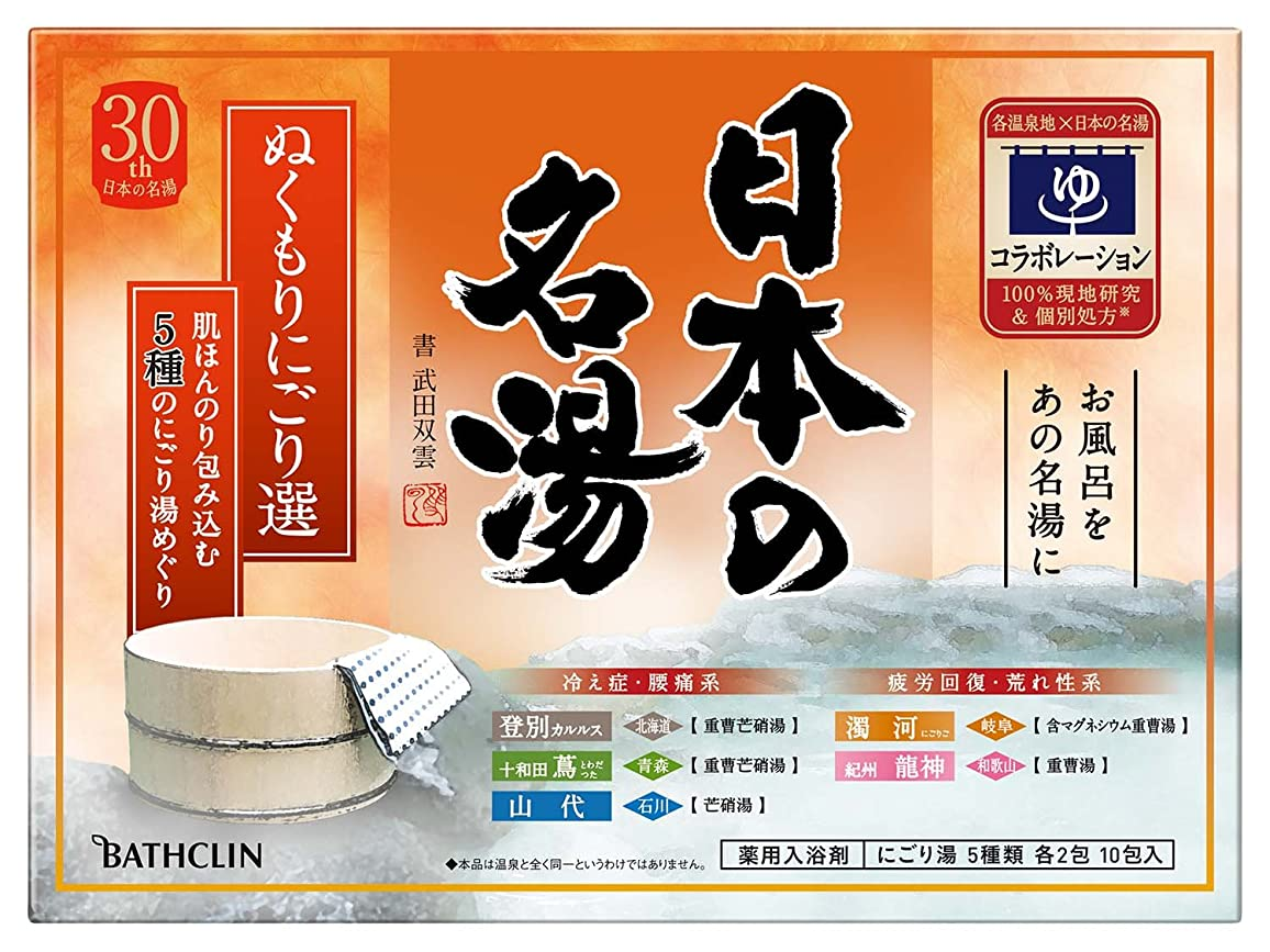 ピュー賞賛パンチ日本の名湯 ぬくもりにごり選 30g 10包入り 入浴剤 (医薬部外品)