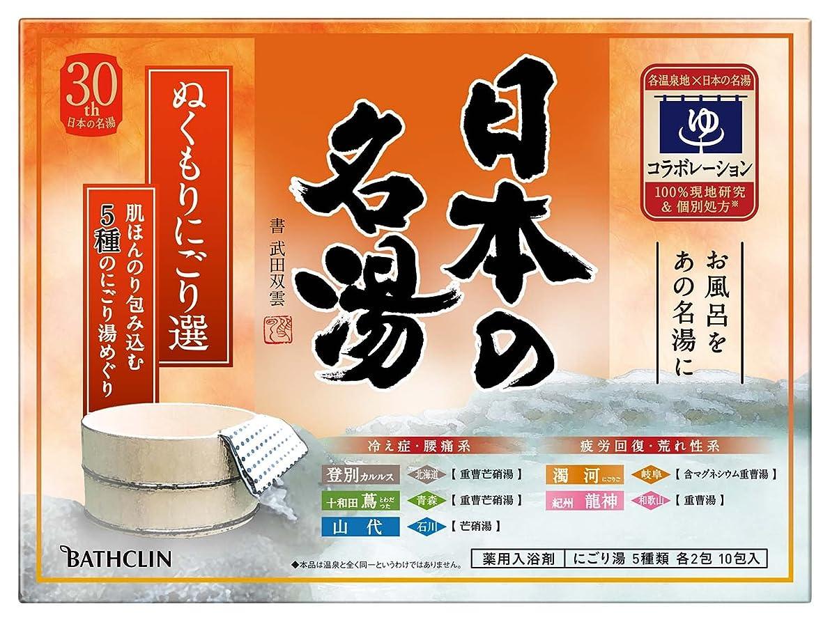 シャイ紳士気取りの、きざなライフル【医薬部外品】日本の名湯入浴剤 ぬくもりにごり選 30g ×10包 個包装 詰め合わせ 温泉タイプ