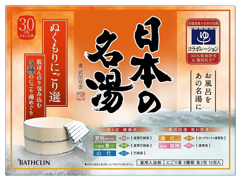 麺方法論鯨日本の名湯 ぬくもりにごり選 30g 10包入り 入浴剤 (医薬部外品)