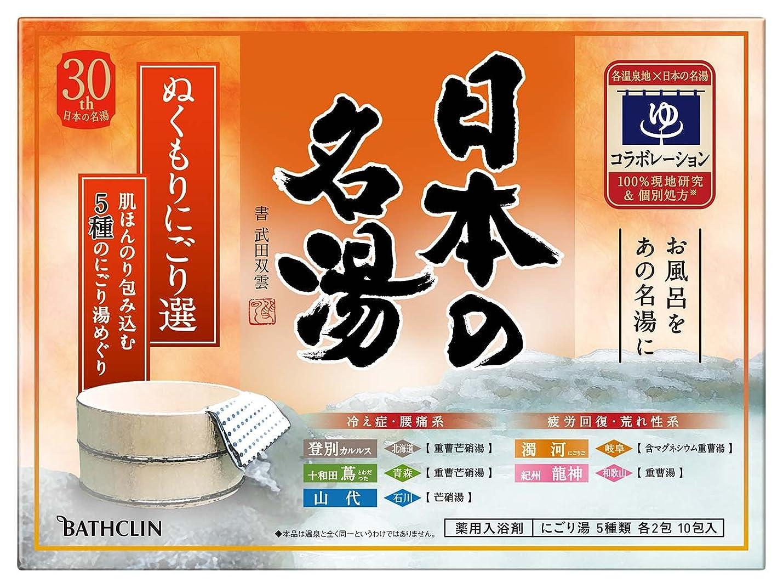 レビュアーテスピアン深遠【医薬部外品】日本の名湯入浴剤 ぬくもりにごり選 30g ×10包 個包装 詰め合わせ 温泉タイプ