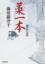 表紙: 藍染袴お匙帖 : 12 藁一本 (双葉文庫) | 藤原緋沙子