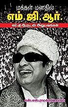 Makkal Manadhil MGR | மக்கள் மனதில் எம்.ஜி.ஆர் (Tamil): MGR udan anubavangal | எம்.ஜி.ஆருடன் அனுபவங்கள் (Tamil Edition)