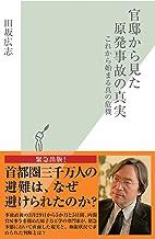 表紙: 官邸から見た原発事故の真実~これから始まる真の危機~ (光文社新書) | 田坂 広志
