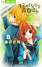 Kimi No Tonari De Seishunchuu Vol.8 [In Japanese]