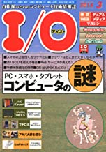 I/O (アイオー) 2014年 03月号 [雑誌]