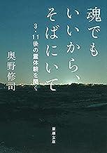表紙: 魂でもいいから、そばにいて―3・11後の霊体験を聞く―(新潮文庫) | 奥野修司