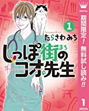 しっぽ街のコオ先生【期間限定無料】 1 (マーガレットコミックスDIGITAL)