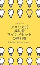 The text book of American successful people - 75 mindsets you need to have to succeed (Japanese Edition)