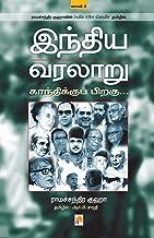 Indhiya Varalaaru : Gandhikku Piragu ( Part - 2 )