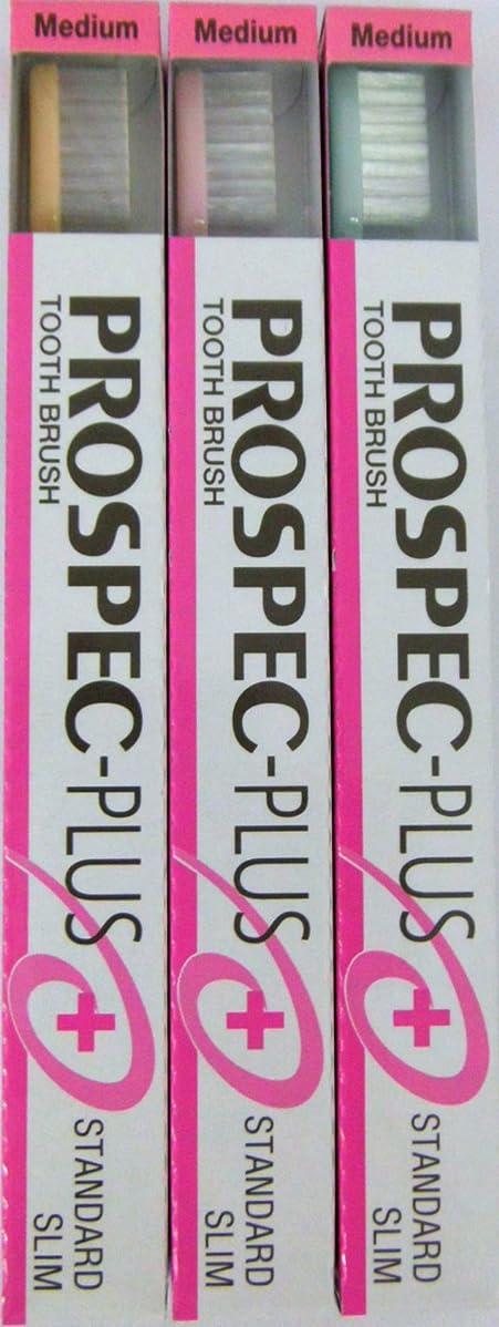 避けられない黒くするスパンGC プロスペック 歯ブラシプラス スタンダードスリム M (3本セット)