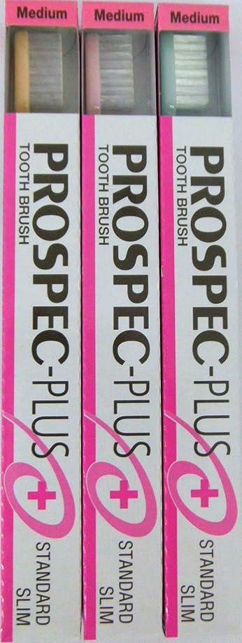 スーパー商品肥満GC プロスペック 歯ブラシプラス スタンダードスリム M (3本セット)