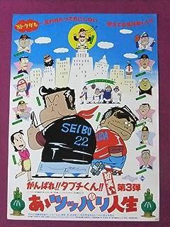 M2209アニメポスターがんばれタブチくん第3弾 あゝツッパリ人生原作:いしいひさいち