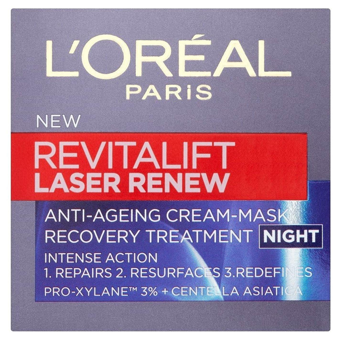 遅らせる評判洋服L'Oreal Paris Revitalift Laser Renew Night Cream (50ml) パリrevitaliftレーザーはナイトクリームを更新l'オラ?ら( 50ミリリットル) [並行輸入品]