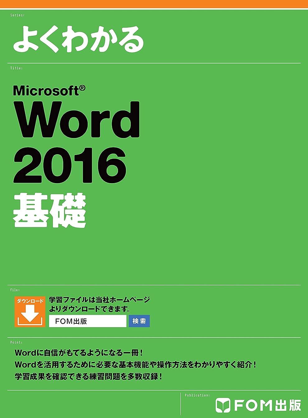 子ボランティアサイトよくわかる Word 2016 基礎